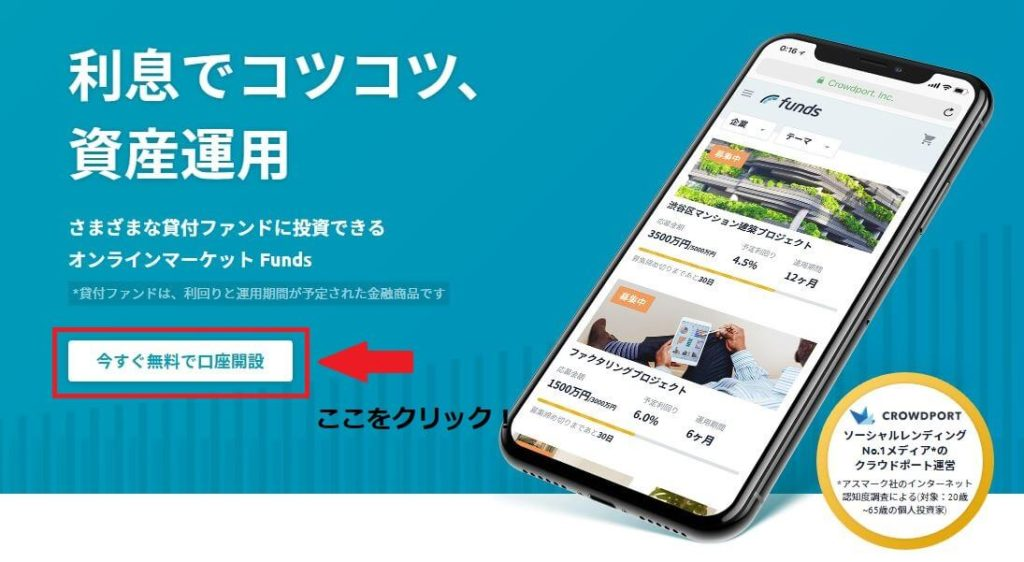 Funds申し込みボタンの場所